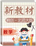 2019-2020学年高中数学新教材同步备课(一) (北师大版 必修第一册)