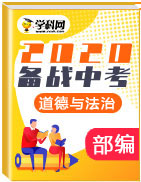 備戰2020年中考道德與法治真題分類匯編(部編版)