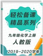 2019-2020学年人教版九年级化学上册【轻松备课】系列精品