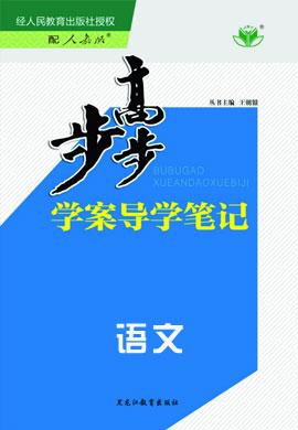 【步步高】2019版学案导学与随堂笔记语文(粤教版必修2)广东专用