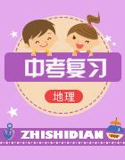 2020春廣東中考必備地理課后作業課件