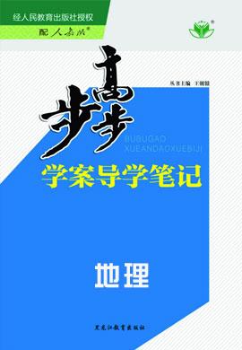 【步步高】2019版学案导学与随堂笔记地理(湘教版必修1)浙江专用