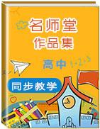 2019-2020学年高三英语备考复习-学科网名师堂作品集