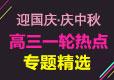 迎国庆 庆中秋   学科网大一轮总复习热点专题突破精选