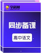 学科网2019-2020学年高中语文同步教学系列