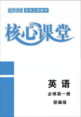 新教材高中英语必修第一册【抢分课堂】人教部编版