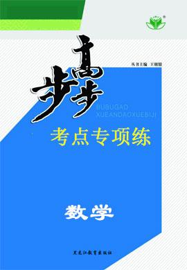 【步步高】2020版高考数学(文)大一轮考点专项练(人教A版)
