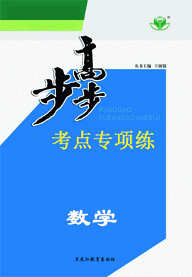 【步步高】2020版高考数学(理)大一轮考点专项练(人教A版)