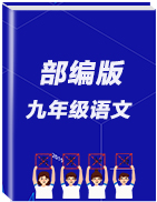 人教部编版九年级语文上册单元检测试题