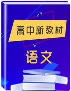 【最新教材】部编人教版2019年秋高中语文新教材同步备课大全
