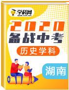 备战2020年中考历史真题分类汇编(湖南省)