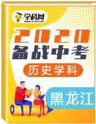 備戰2020年中考歷史真題分類匯編(黑龍江省)