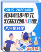 2019-2020学年八年级科学同步单元双基双测AB卷(华师版)