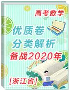 备战2020年浙江省高考亚洲城ca88官网优质卷分类解析