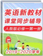 2019-2020学年高中英语新教材课堂同步辅导(人教版必修第一册)