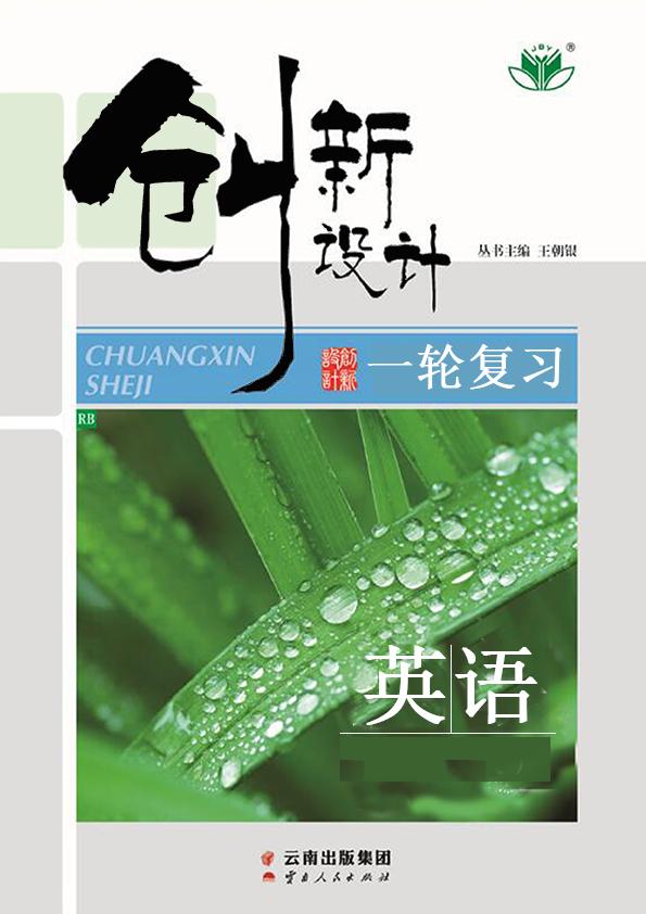【创新设计】2020版新高考一轮总复习英语(人教版)浙鲁津琼