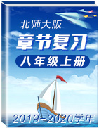 (北师大版)2019-2020学年生物八年级上册章节复习