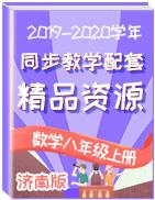 2019-2020学年生物八年级上册同步教学配套精品资源(济南版)