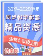 2019-2020學年生物七年級上冊同步教學配套精品資源(濟南版)
