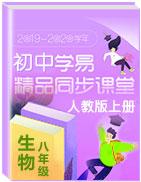 2019-2020学年八年级生物上册同步精品课堂(人教版)