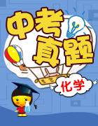 【中考必備】2020版奪冠中考化學真題匯編(精選2019中考試卷)