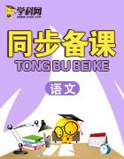 2019人教部编版九年级上册语文课课练