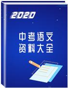 【備戰中考】2020年中考語文一輪復習資料大全