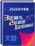 3年高考2年模拟1年原创备战2020高考精品系列之数学(文)