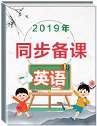 2019年秋季外研版八年級英語上冊單元檢測題