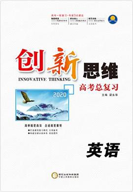 2020高考英语【创新思维】一轮总复习(外研版)