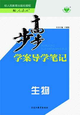 【步步高】2019版学案导学与随堂笔记生物(人教版必修1)
