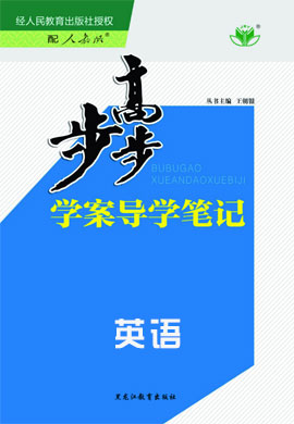 【步步高】2019版学案导学与随堂笔记英语(人教版必修3)全国
