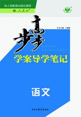 【步步高】2019版学案导学与随堂笔记语文(人教版必修1)