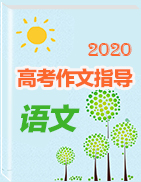 【高考作文】2020高中语文作文指导(记叙文)