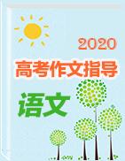 【高考作文】2020高中语文作文指导(议论文)