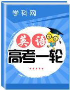 2020届高考英语一轮人教版提升训练+知识串讲+词汇句型