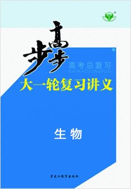 【步步高】2019年高考生物仿真模拟卷(浙江选考)