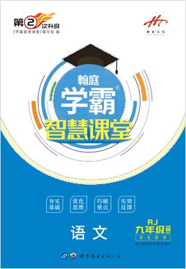 2019-2020学年九年级全一册初三钱柜网站【学霸智慧课堂】(人教部编版)