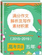 五年(2015-2019)高考英语满分作文解析及写作素材积累