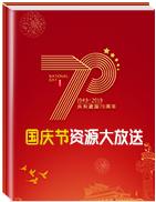 【壮丽70年 奋斗新时代】备战2020年高考语文一轮复习资源大放送(国庆节)
