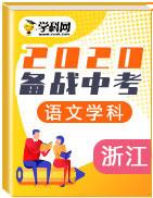 备战2020年中考语文三年真题分类汇编(浙江省)