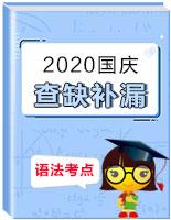 2020年高考英語一輪語法系統復習考點課件