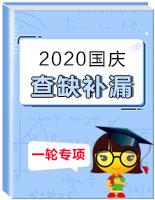 備戰2020年高考英語第一輪復習專題卷