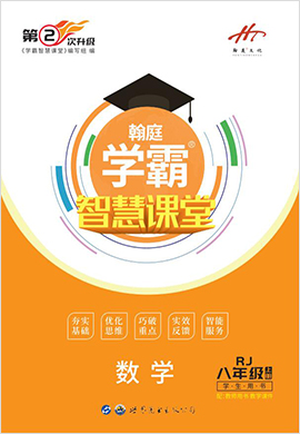 2019-2020学年八年级上册初二数学【学霸智慧课堂】(人教版)