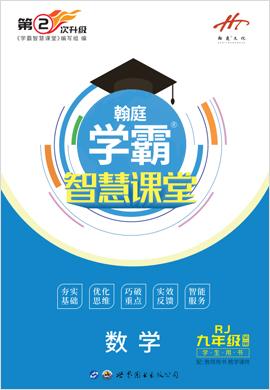 2019-2020学年九年级全一册初三数学【学霸智慧课堂】(人教版)
