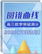 2020屆高三突破滿分數學之圓錐曲線 (文理通用)