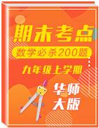 2019-2020學年九年級數學上學期期末考點必殺200題(華師大版)
