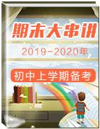 2019-2020年初中上學期期末備考大串講