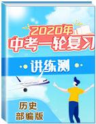 2020年中考历史一轮复习讲练测(部编版)