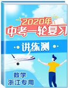 2020年中考数学一轮复习讲练测(浙江专用)